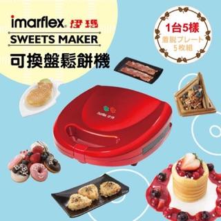 日本伊瑪 imarflex 五合一鬆餅機 三明治 甜甜圈 烤肉盤 鯛魚燒 三角飯糰