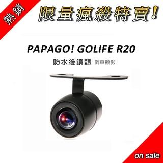 PAPAGO GOLIFE R20 後鏡頭 R1 進階款 適用 WAYGO 700C 810 DVR5 DVR7+