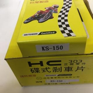 KTR 酷龍 勁150 EGO250 G5 KS150 A博士 G6 超5 HC 碟剎車皮 煞車皮 來令片