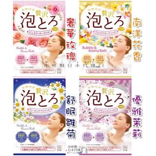 日本代購日本 牛乳石鹼 奢華美肌香氛沐浴泡泡粉 濃密泡泡 入浴劑 入浴粉 超多泡泡 溫泉粉