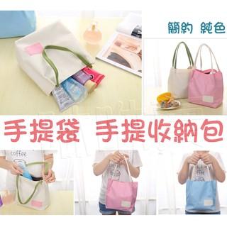 (出清)手提袋 手提收納包 手提水餃包 手提純色收納包 素色收納包 便當包 萬用袋