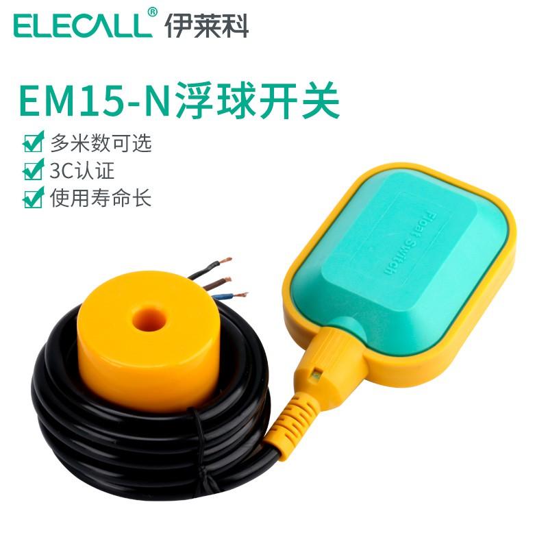 kf滿180出貨浮球開關水位控制器液位計水塔塑料全自動浮球閥水流位EM15-N系列