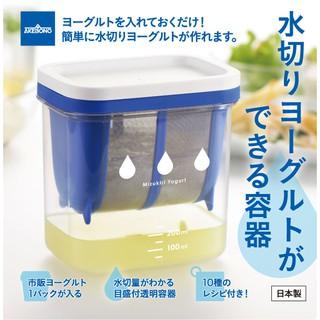 日本製曙產業AKEBONO 水切優格盒/水切乳酪製作盒/優格瀝水容器