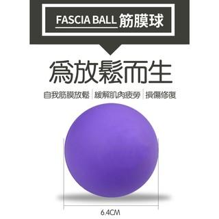 ☾批發之家☽現貨 筋膜球 花生球 按摩球 矽膠瑜伽按摩球 肌肉腳底放鬆穴位按摩療愈 健身球