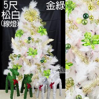 節慶王【X030028b】5尺白色高級松針成品樹-金綠色系,含聖誕樹+聖誕燈+聖誕花+蝴蝶結緞帶+鍍金球+聖誕飾品+花材