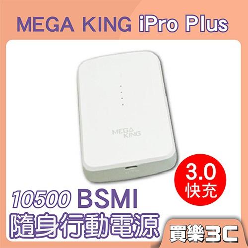 MEGA KING 10500mAh 行動電源 Pro Plus,Type C充電孔,支援QC 3.0快速充電,神腦代理