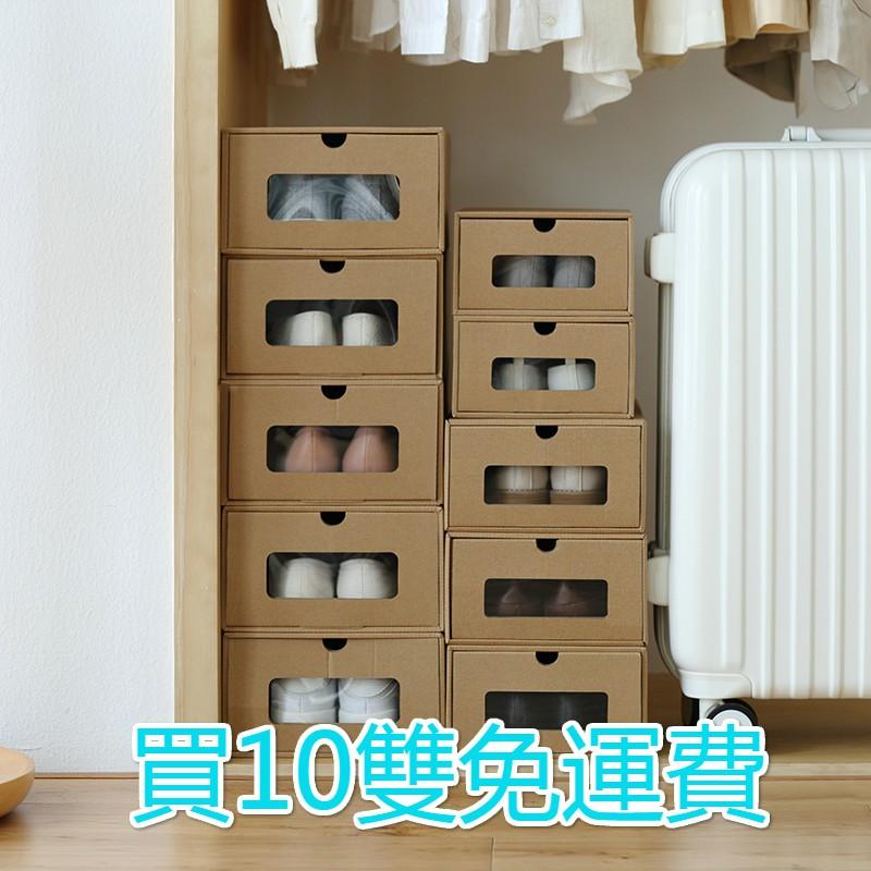 【牛皮紙鞋盒】 加厚抽屜鞋盒透明鞋盒 男女抽屜式鞋子收納盒  租屋族 水媽嚴選