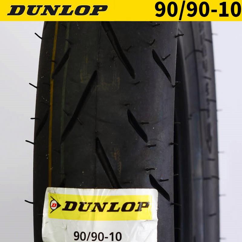 爆低價免運費 全台最便宜 登祿普 DUNLOP TT93 90/90-10 機車輪胎 12吋 XMT 輪胎怪獸 炫馬
