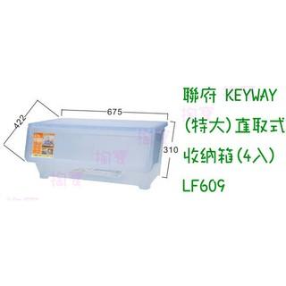聯府 KEYWAY (特大)直取式收納箱(4入) LF609 整理箱/置物箱/掀蓋箱