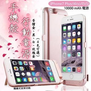 手機殼電源 背夾 10000mah 電源 保護殼 iphone7  plus 寶可夢