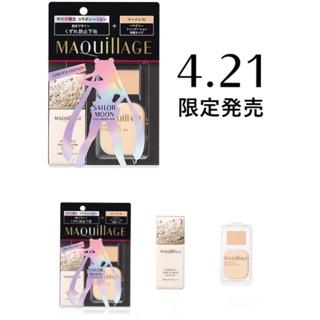 現貨在台北 日本 資生堂 美少女戰士 心機彩妝 飾底乳 妝前乳 下地 非粉餅 Maquillage 限定