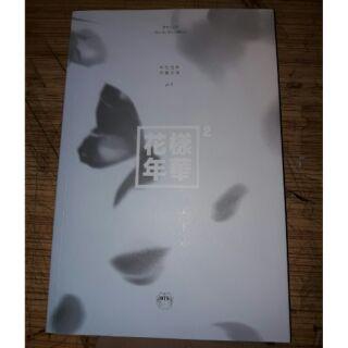 BTS 花樣年華Pt.2 專輯