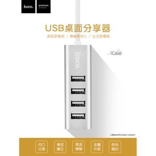 iCase hoco/浩酷 多端口USB集線器 / 四口擴充 / USB分享器