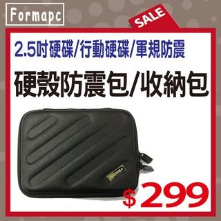 【Forma】Toshiba 原廠 A2 V8 2.5吋 外接式硬碟 行動硬碟 軍規防震 防震包 硬殼包 防撞包 保護套
