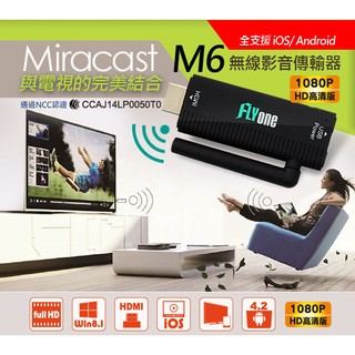FLYone M6 Miracast 無線影音傳輸器 支援iPhone 6 iOS 8.1+ Android 4.2