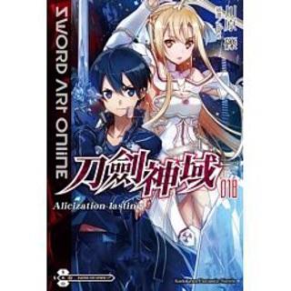 Sword Art Online 刀劍神域 (18) Alicization lasting
