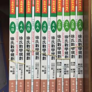 (8折)高中參考書 徐氏數學規劃 2018全新版