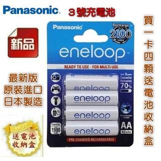 Panasonic 3號 4號 低自放 eneloop  國際牌子日本製 2100次 充電電池 1900ma 買4顆就送