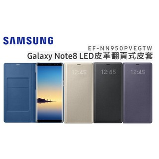 東訊公司貨 三星 Samsung Note 8 原廠LED皮革翻頁式皮套 EF-NN950 Note8 現貨