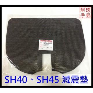 [環島幫手] SHAD 夏德 SH40 SH45 吸音減震墊(放箱子裡) 原廠專用配件