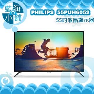【藍海小舖】PHILIPS 飛利浦 55PUH6052 55吋 4K UHD連網電視螢幕 液晶顯示器+視訊盒