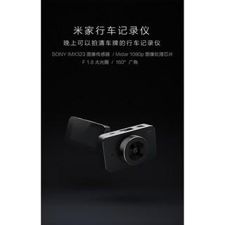 小米 行車紀錄器 小米行車紀錄器 1080P 超廣角 SONY 米家行車紀錄器