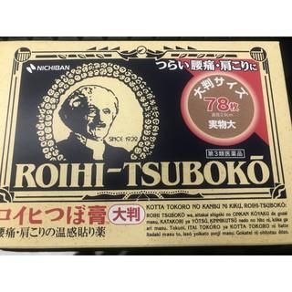 日本進口NICHIBAN酸痛穴道貼布(溫熱型) 78枚入(大圓形) [柚子松鼠]