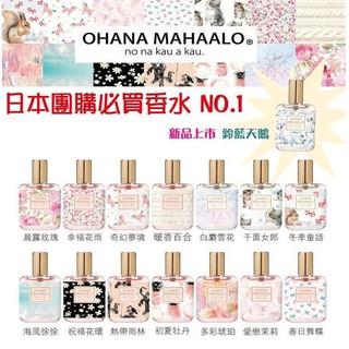 【正品代購】OHANA MAHAALO 日本人氣 輕香水 30ml