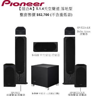 Pioneer 先鋒 Andrew Jones 認證揚聲器 喇叭套裝組合 5.1.4天空聲道 喇叭組 不含超低音 公司貨