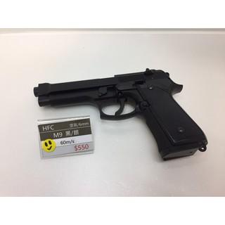 貝瑞塔空氣手槍/HFC/本土台灣製造/M9/手拉空氣