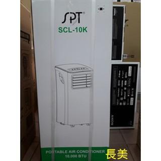 長美 尚朋堂 SCL-10K 移動式冷氣/除濕機/送風複合機 適用4-6坪