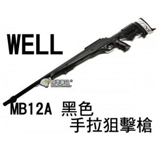 【翔準軍品AOG】WELL MB12A 手拉狙擊槍 魚骨 後托 AW338 VSR-10SP APS2 狙擊鏡