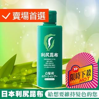 限時特價 利尻昆布染髮洗髮精200ml 日本原裝 白髮專用 天然植物無添加 還有洗髮梳喔
