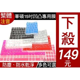 繁體注音/彩色 ASUS X550JK X555LB X555LF X555UJ X550VX 15.6吋專用 鍵盤膜