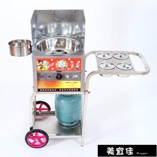 《美宜佳》小推車棉花糖機商用燃氣電動棉花糖機器花式拉絲棉花糖機lgo