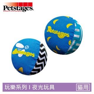 美國進口Petstages 夜光軟球 寵物用品貓玩具無聲夜貓子玩具 2入