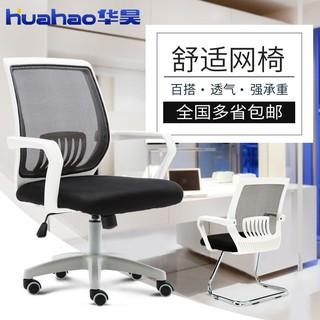 UJI電腦椅子家用弓形辦公椅網布靠背職員椅人體工學椅會議座椅