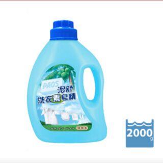 泡舒 洗衣素 皂精-優雅香 2000g瓶裝 ☆非袋裝