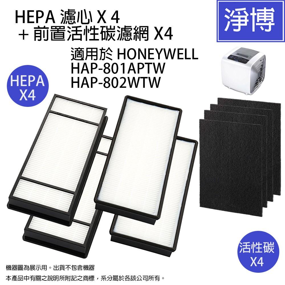 現貨-適用Honeywell HAP-801APTW HAP-802WTW HAP-802 HEPA空氣濾心送活性碳濾網