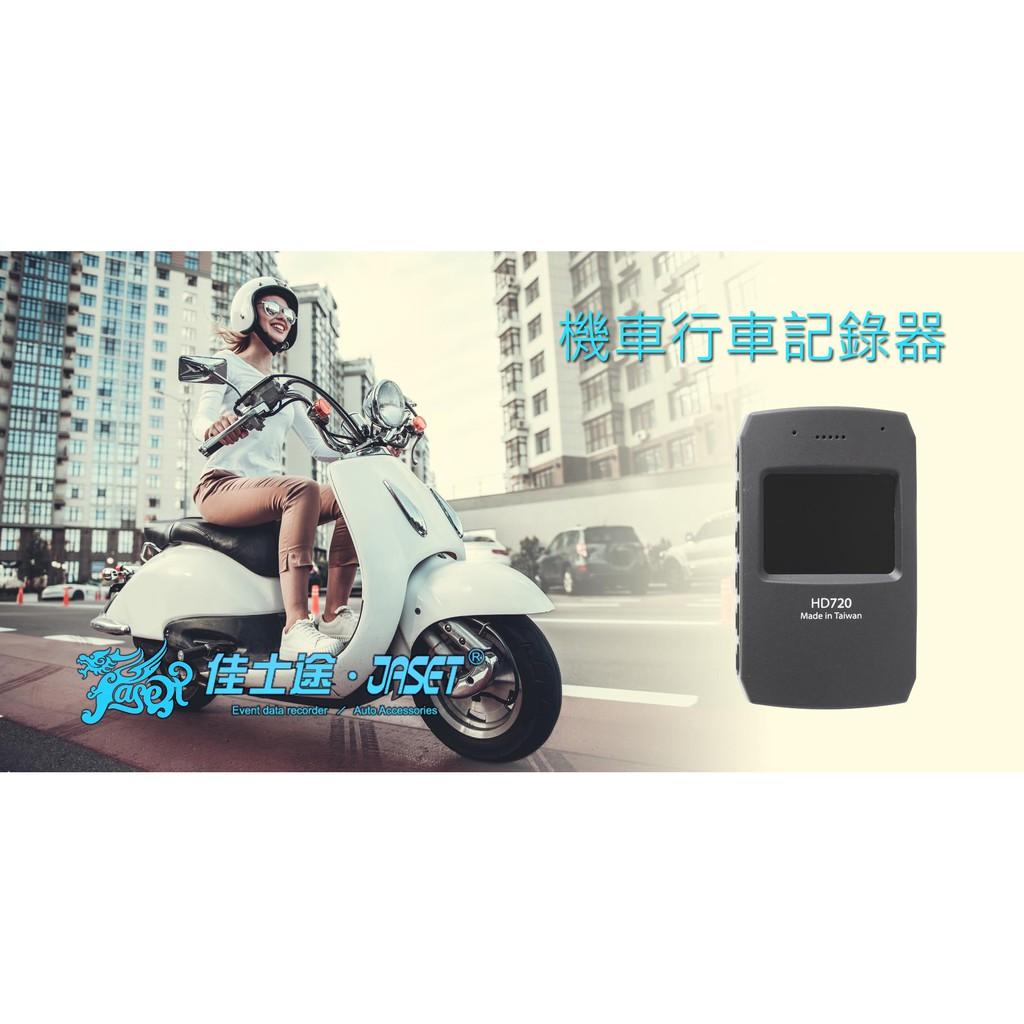 ~JASET佳士途~台灣製造 機車用雙鏡頭行車紀錄器/HD高畫質 高彩夜視鏡頭/雙鏡頭 機車行車記錄器/行車記錄器