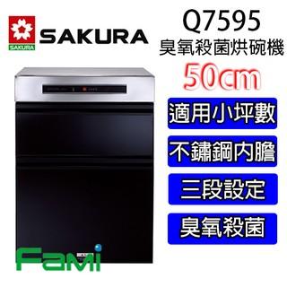 【fami】櫻花 烘碗機 落地式 Q7595ML 臭氧殺菌烘碗機