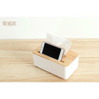 文青風質感木紋收納面紙盒