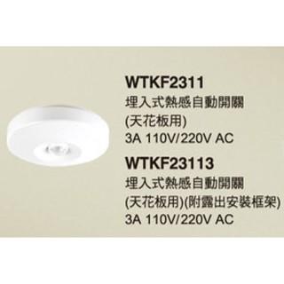 Panasonic 國際牌 松下 DECO星光系列開關 插座 蓋板 WTKF2311 (WTKF23113)