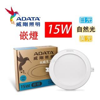 ADATA 威剛 15W LED 崁燈 嵌燈 15cm 白光 黃光 自然光 3000K 4000K 6500K 全電壓
