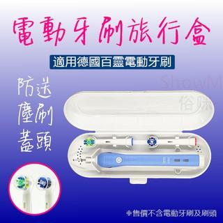 適用 德國百靈 Pro450 Pro500 Pro1000 Pro2000 電動牙刷 旅行盒 收納盒