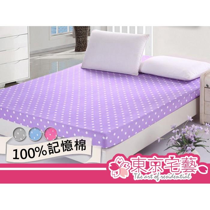 【東京宅藝】俏麗點點 (吸濕排汗恆溫/可拆洗)單人 雙人記憶床墊~4CM~MIT~Dots(雙層床 上下舖適用)薄床墊