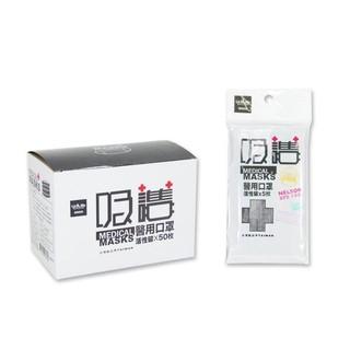 """""""竹本下殺""""UdiLife 吸護醫用活性碳口罩-成人用/ 100枚入/2盒裝/5枚1小包裝/"""