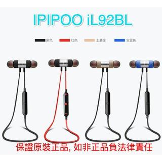 ipipoo品韻 韓國熱銷 iL92BL 磁吸式耳機 無線藍芽 運動耳機 跑步運動雙耳立體聲