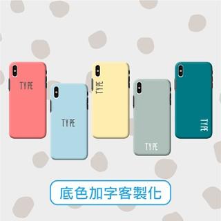 莫蘭迪色手機殼客製化底色手機殼訂製三星S7 S7 edge NOTE 4 NOTE 5 J
