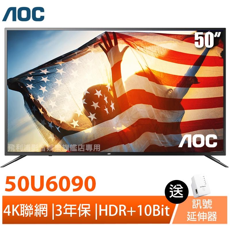 美國AOC 50吋4K HDR聯網液晶顯示器+視訊盒50U6090